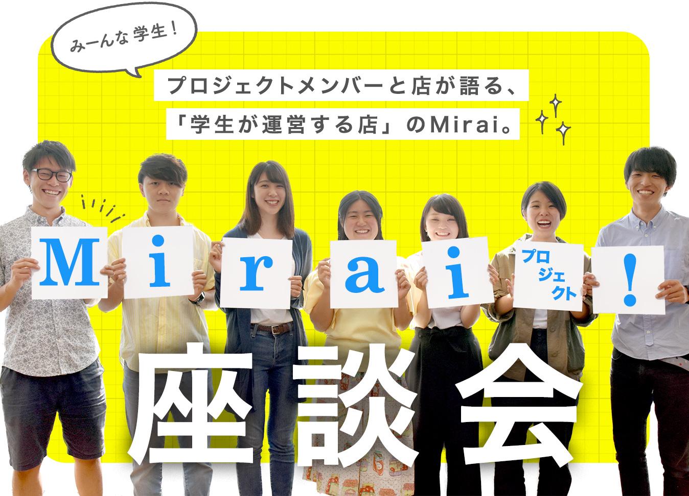 Miraiプロジェクト!座談会〜プロジェクトメンバーと店が語る、「学生が運営する店」のMirai。〜