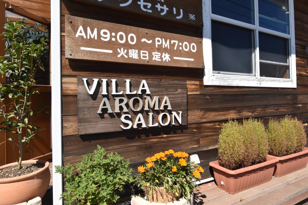 aroma salon villa 富士吉田市 ビューティー 1
