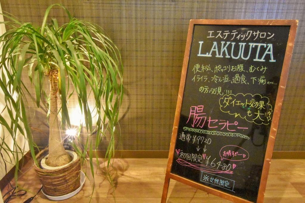 エステティックサロン LAKUUTA 富士吉田市 ビューティー 4