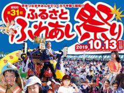第31回昭和町「ふるさとふれあい祭り」