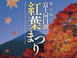 2019富士河口湖紅葉まつり