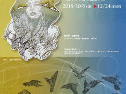 「 現代の傑刀 SAMURAI 作品展 」 ~切り絵の森への誘い~