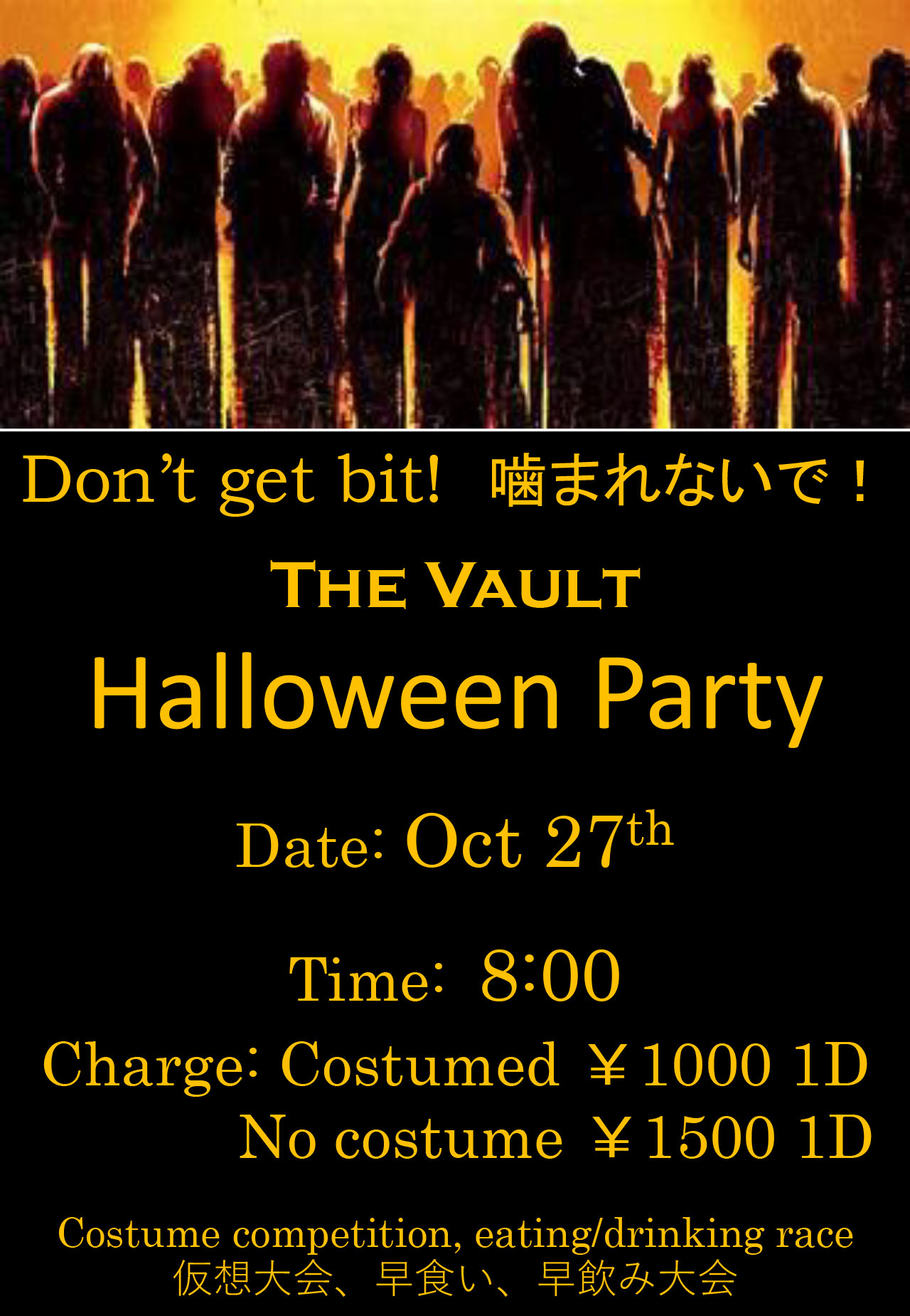 THE VAULT Halloween Party 2018 甲府市 イベント 1