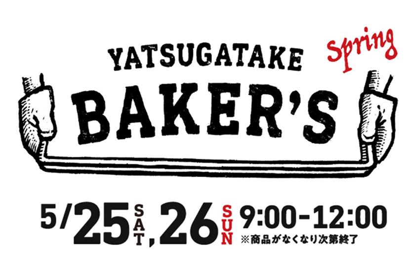 YATSUGATAKE BAKER'S spring 北杜市 イベント 1