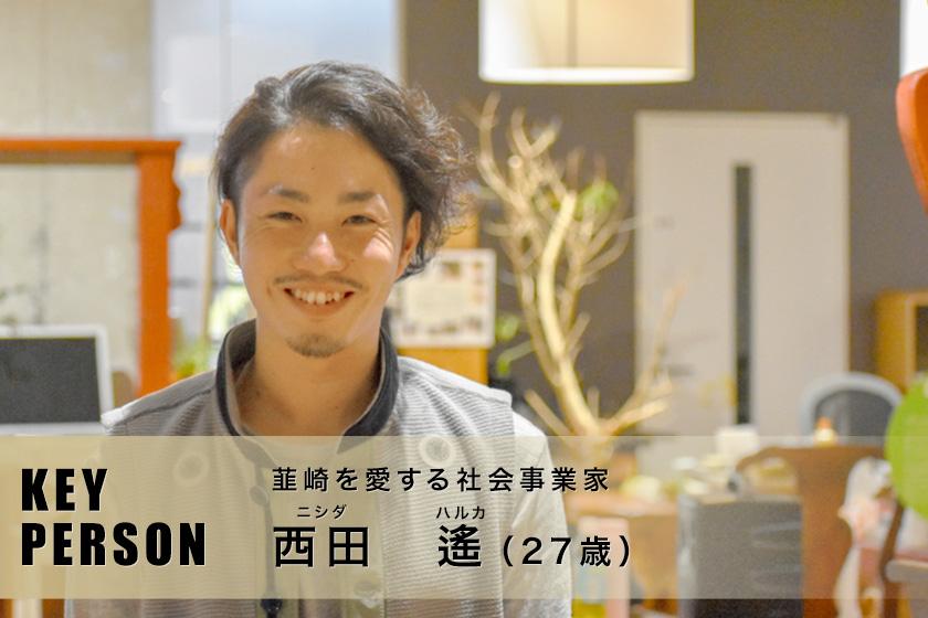 韮崎を愛する社会事業家 | 西田 遙さん
