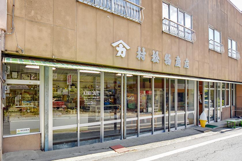 村松物産店