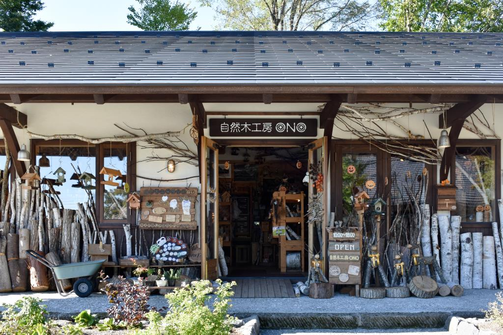 自然木工房 ONO 北杜市 アート 文化 1