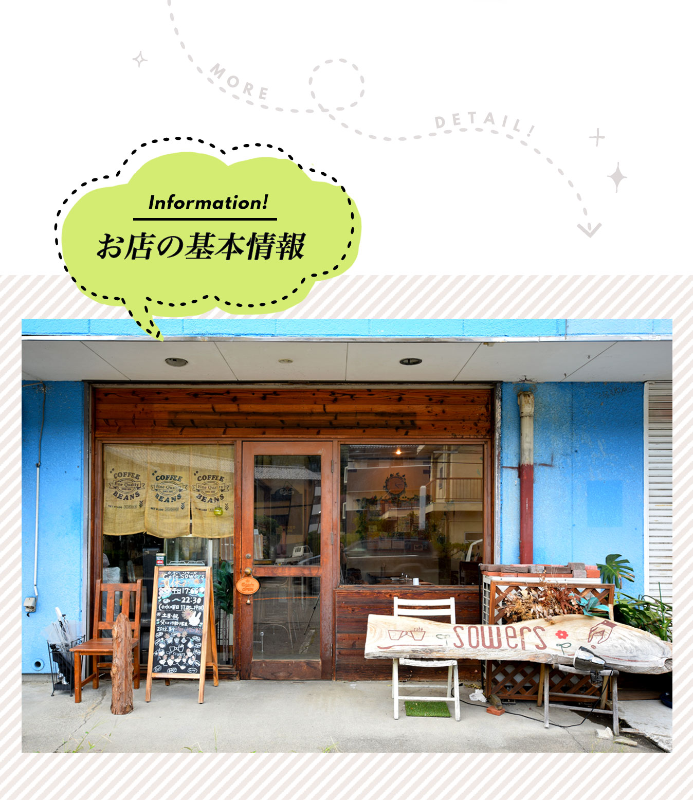cafe sowersの基本情報