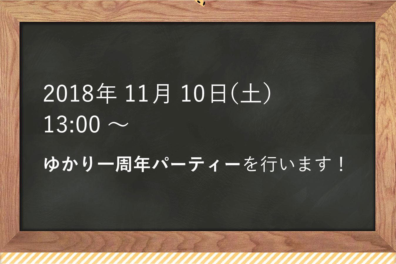 お知らせ 2018年11月10日(土)13:00~ゆかり一周年パーティーを行います!