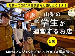 山梨の学生が運営する店5店〜Miraiプロジェクト2018×PORTA編集部