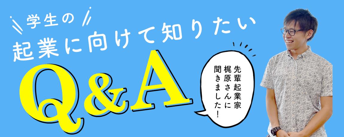 学生の企業に向けて知りたいQ&A 先輩起業家梶原さんに聞きました