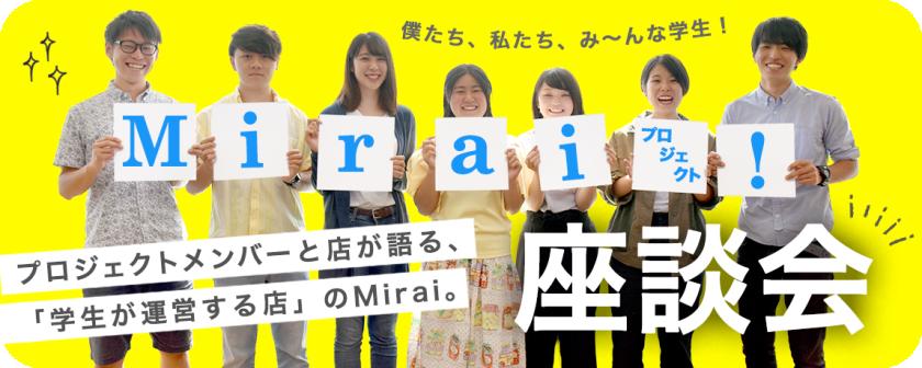 Miraiプロジェクト座談会 プロジェクトメンバーと店が綴る「学生が運営する店」のMirai。