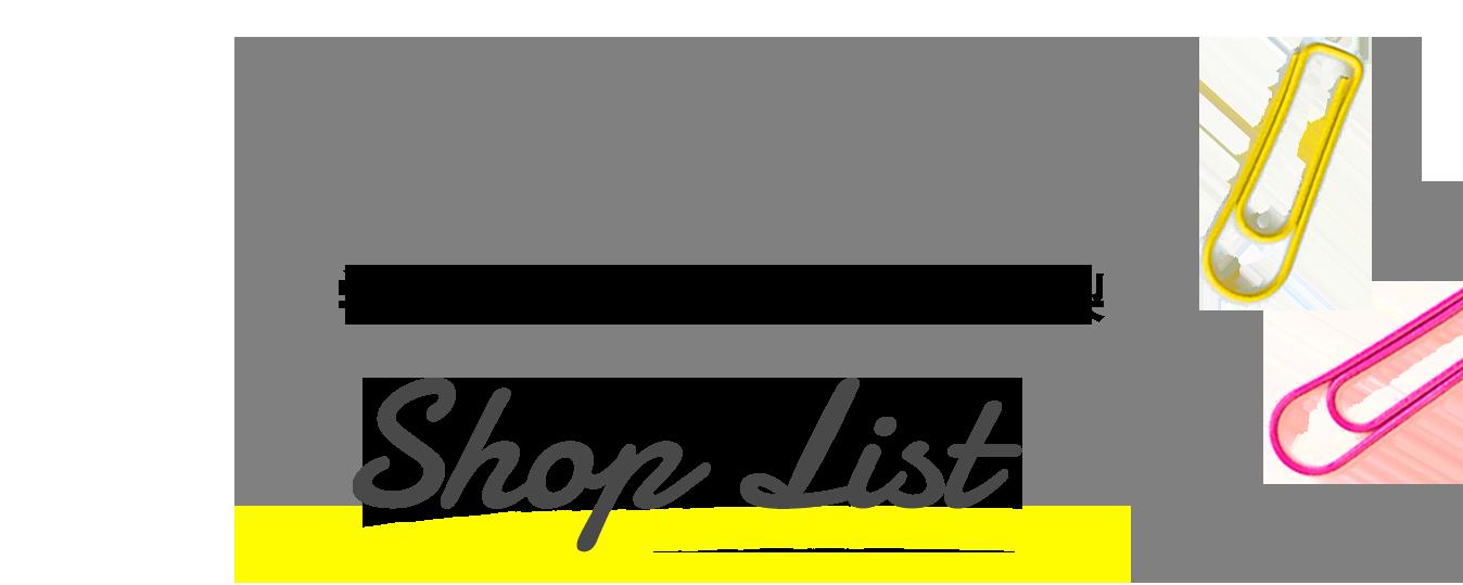 学生が運営するお店in山梨 Shoplist
