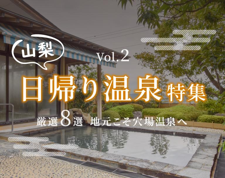 Vol.2山梨日帰り温泉特集厳選8選 地元こそ穴場温泉へ