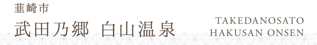 韮崎市 武田乃郷 白山温泉