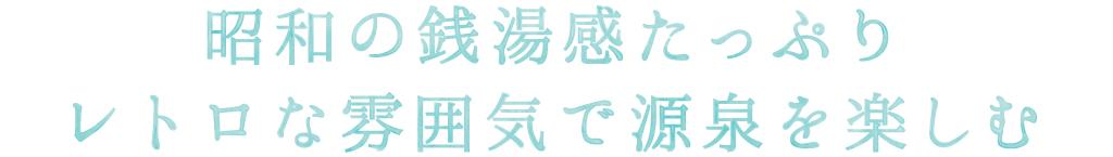 昭和の銭湯感たっぷりレトロな雰囲気で源泉を楽しむ