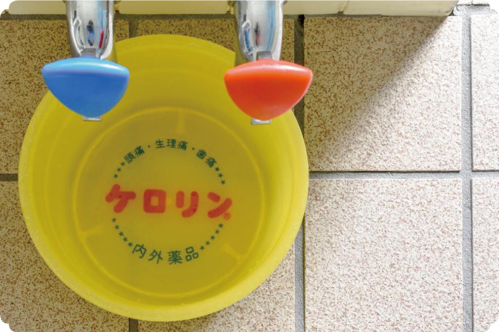 石和温泉のケロリン洗面器