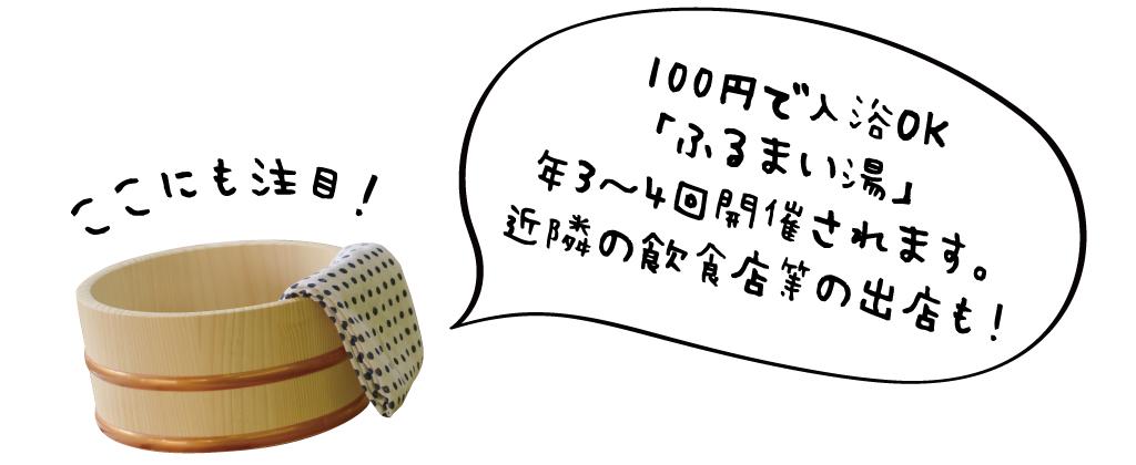 ここにも注目!100円で入浴OK「ふるまい湯」年3~4回開催されます。近隣の飲食店等の出店も!