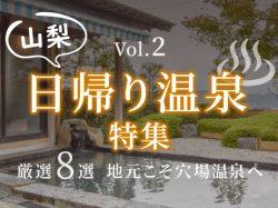 山梨日帰り温泉Vol.2厳選8選~地元こそ穴場温泉へ