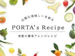 季節の簡単アレンジレシピ