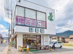 春木屋 富士吉田店