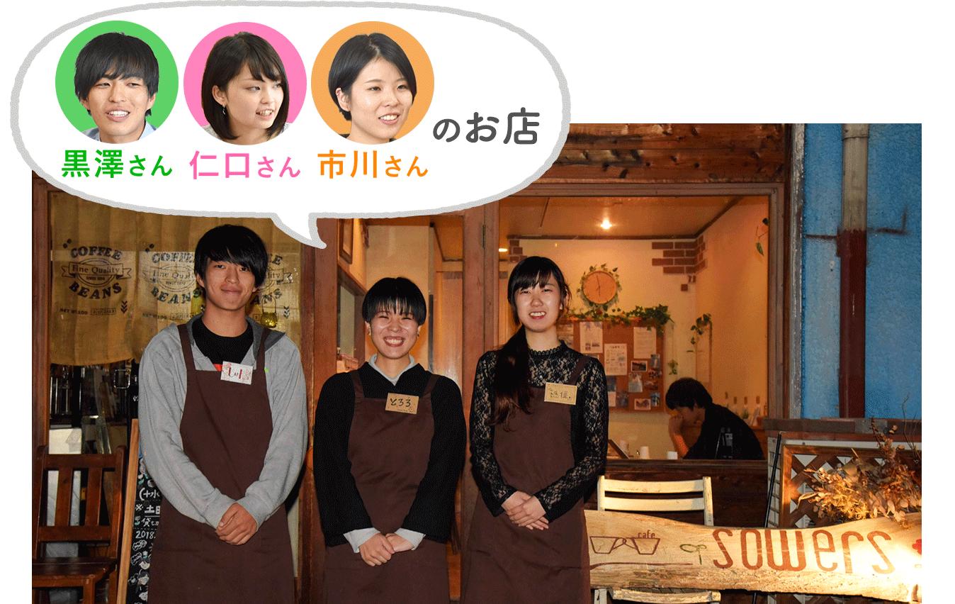 黒澤さん 仁口さん 市川さんのお店