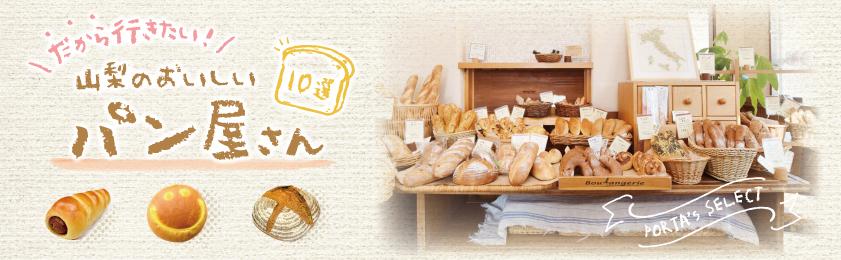 パン好きさん必見!だから行きたい山梨のおいしいパン屋10選