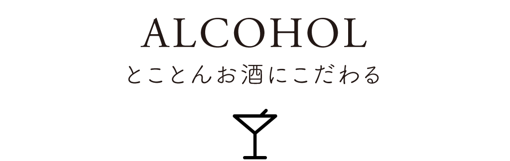 02 ALCOHOL とことんお酒にこだわる