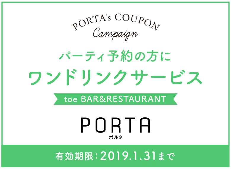 toe BAR&RESTAURANTのクーポン