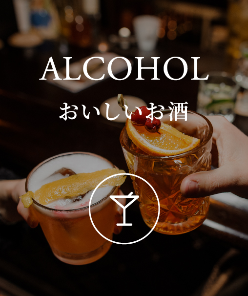 ALCOHOL おいしいお酒