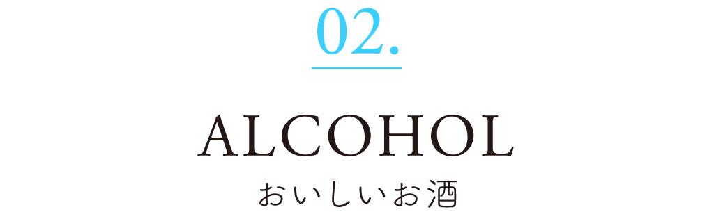 02 ALCOHOL おいしいお酒