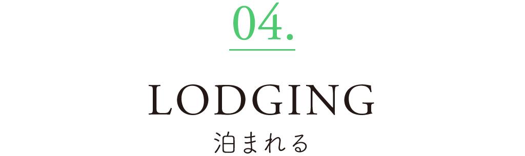 04 LODGING 泊まれる