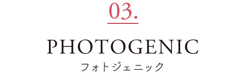 01 PHOTOGENIC フォトジェニック