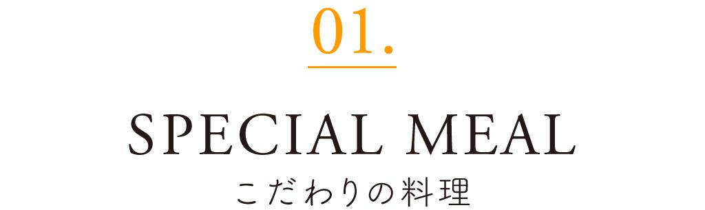 03 SPECIALMEAL こだわりの料理