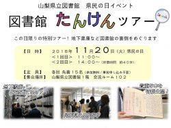 県民の日イベント「図書館たんけんツアー」
