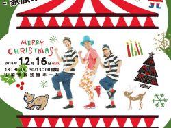 りゅうぞう+すかんぽファミリーコンサート ~家族みんなでハッピークリスマス~