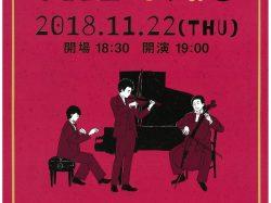 ヴァイオリン・チェロ・ピアノによる THE TRIO