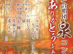 都留女声合唱団「泉」コンサート ~ありがとうをあなたに~