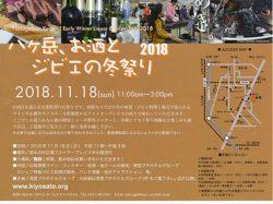 八ヶ岳、お酒とジビエの冬祭り2018