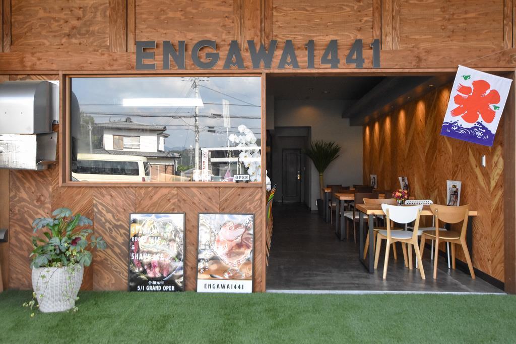 肉料理 かき氷専門店 ENGAWA1441 富士河口湖町 バー カフェ スイーツ 5