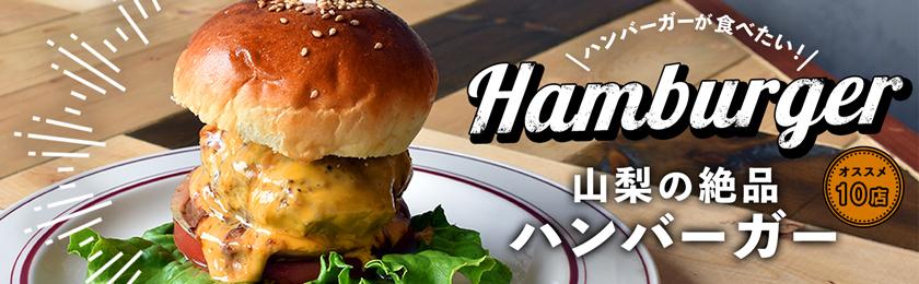 ハンバーガーが食べたい!山梨の絶品ハンバーガーおすすめ10店