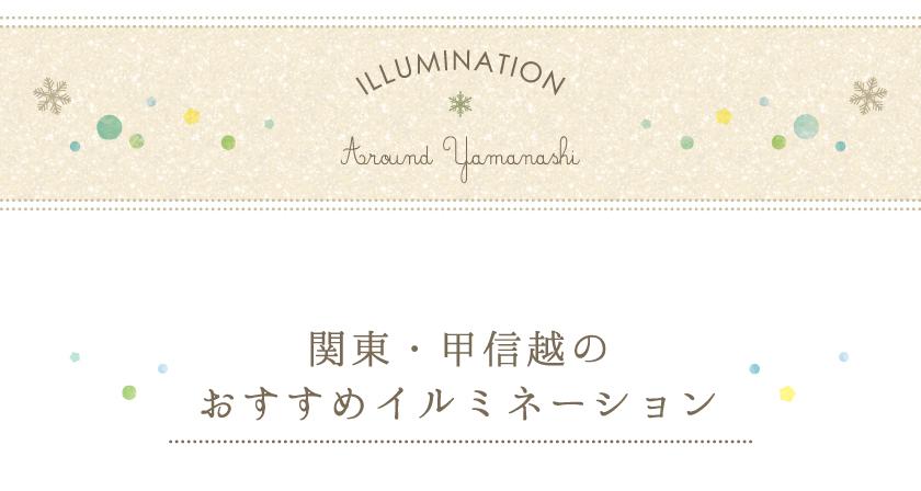 illumination around yamanashi関東・甲信越のおすすめイルミネーション一覧
