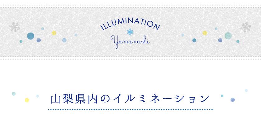 illumination yamanashi 山梨県内のイルミネーションスポット一覧