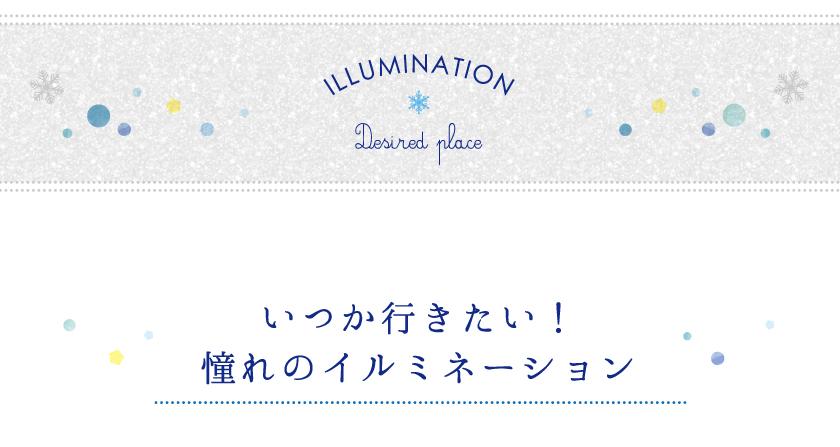 illumination placeいつか行きたい憧れのイルミネーションスポット