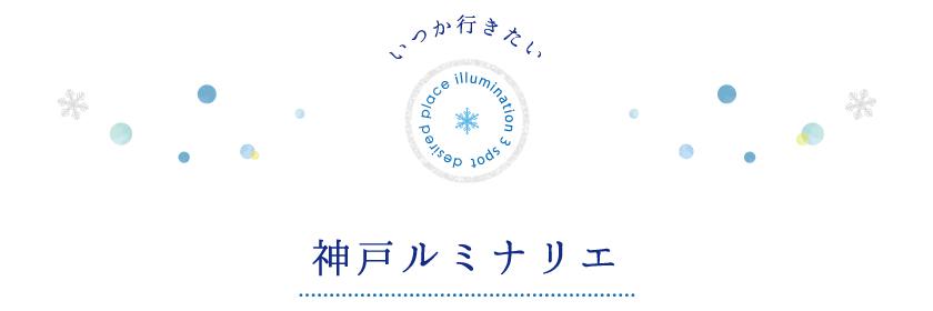 いつか行きたい神戸ルミナリエ