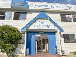 キャンパスV (総合進学予備校)