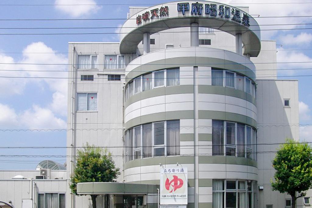 甲府昭和温泉ビジネスホテル 昭和町 温泉 スパ 1
