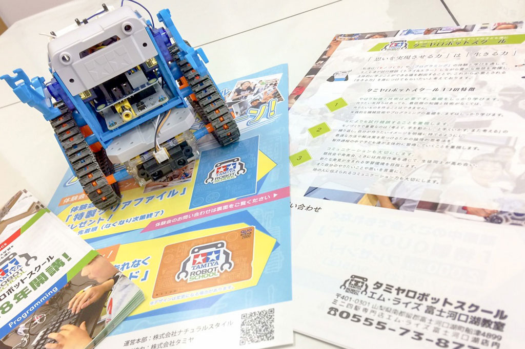 タミヤロボットスクール エム・ライズ 富士河口湖教室 富士河口湖町 遊ぶ学ぶ 3