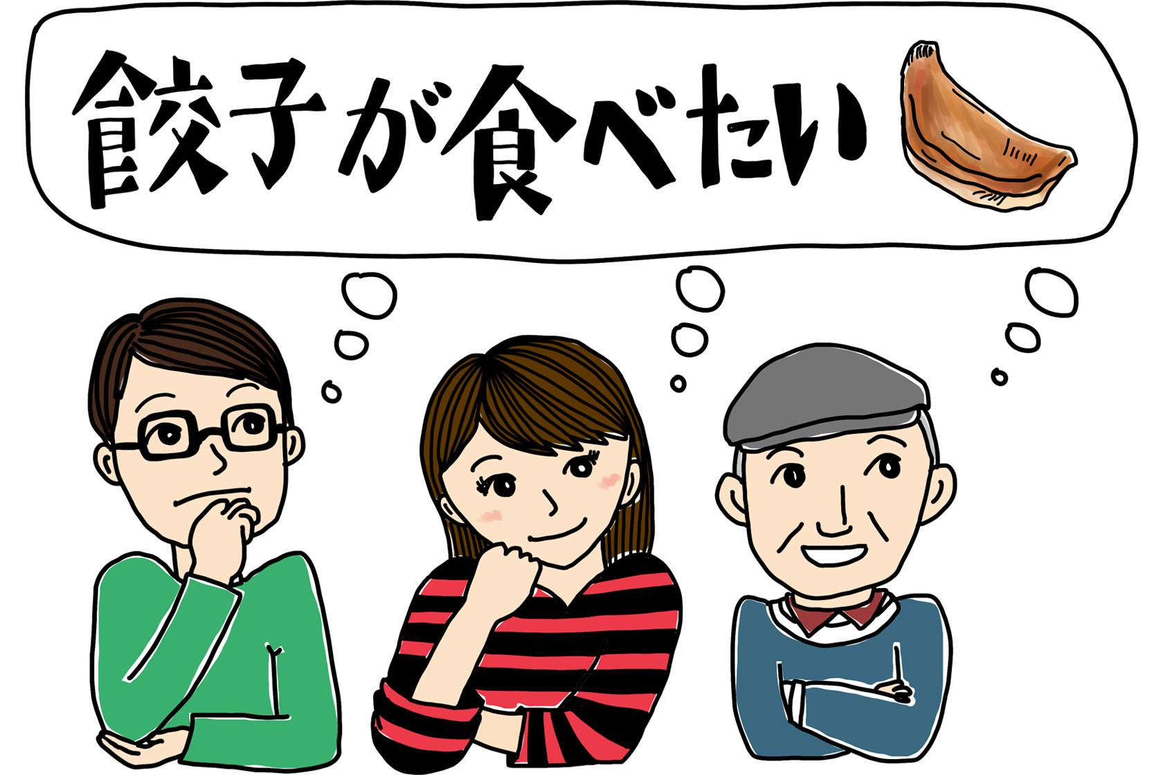 餃子が食べたい