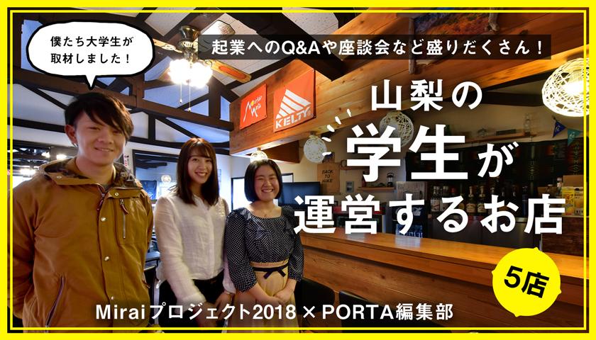 山梨の学生が運営するお店5店〜Miraiプロジェクト2018×PORTA編集部 起業へのQ&Aや座談会など盛りだくさん!
